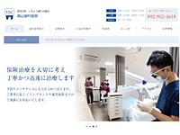 那賀川町の歯科