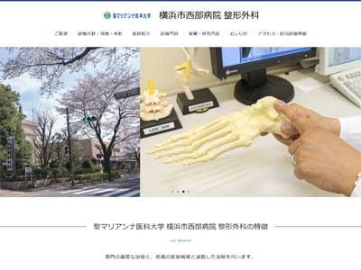横浜市立西部病院 整形外科