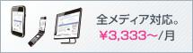 1端末あたり、¥3,333~/月